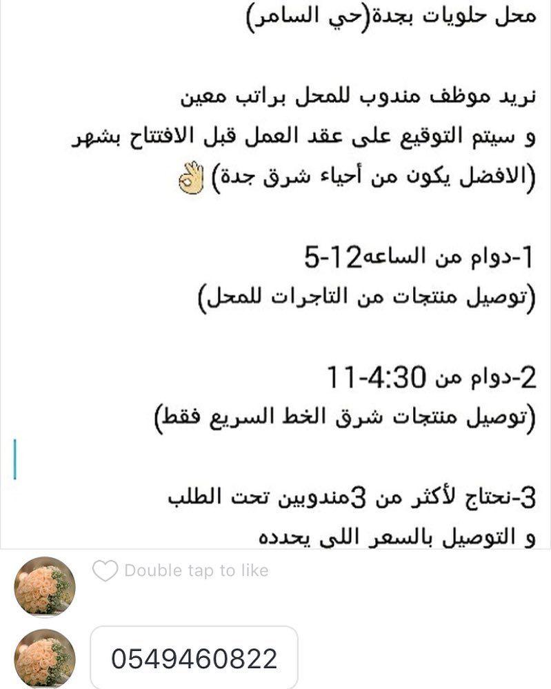 وظائف السعوديه On Instagram جده توظيف وظيفه وظائف وظايف عمل شركات السعوديه ابها توظيف رجال وظائف رجال توظيف نساء و Instagram Posts Instagram Post