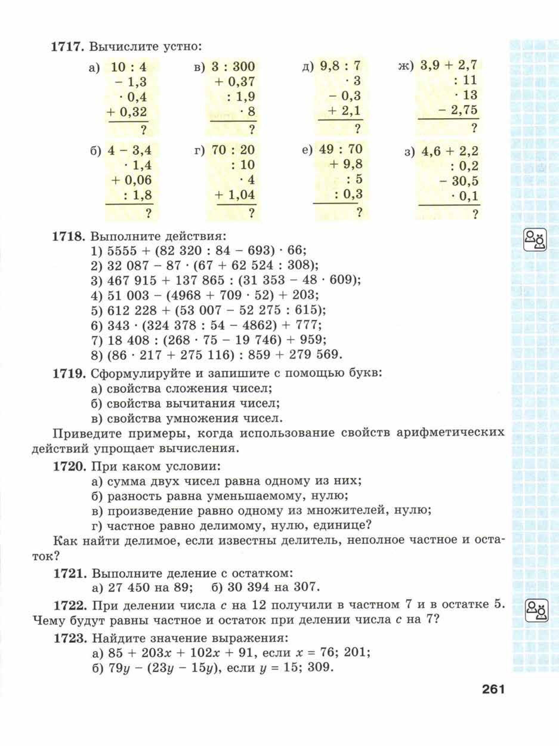 География в таблицах 6-7 класс д.довгань