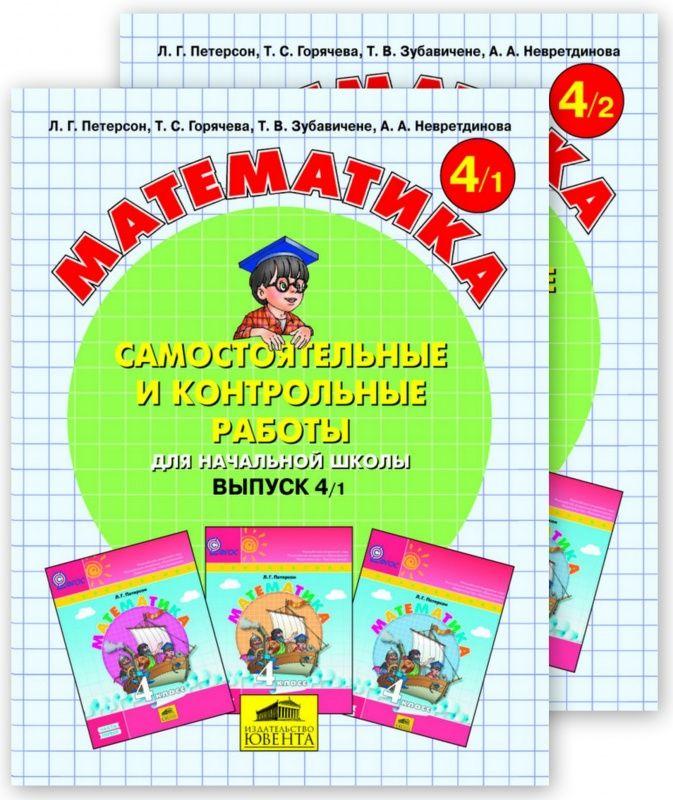 Скачать бесплатно гдз по математике петерсон 4 класс с проверочными работами