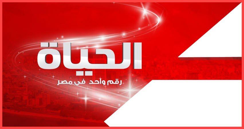 تردد باقة قنوات الحياة Alhayat الجديد علي النايل سات Neon Signs Neon Signs