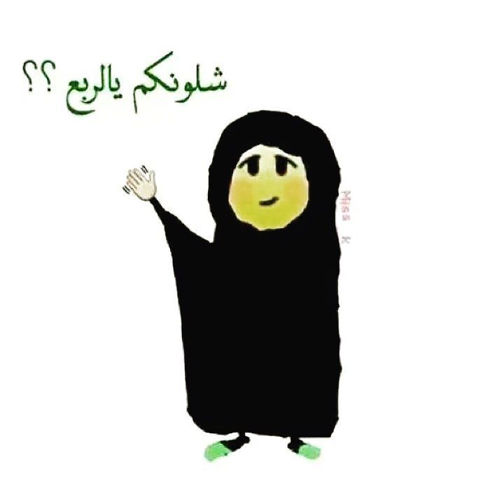 Sameera Ali Baba On Instagram صباح الخير اشلونكم Funny Art Good Morning Arabic Instagram Posts