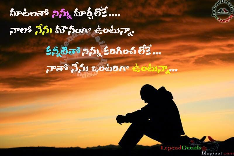 Sad Quotes About Love In Telugu : ... Telugu Love Quotes, New Telugu Sad Love Quotes, New Telugu Love