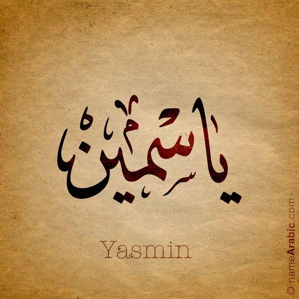 Pin By Nour Smael On Tatuajes De Nombres Calligraphy Words Arabic Calligraphy Calligraphy Name