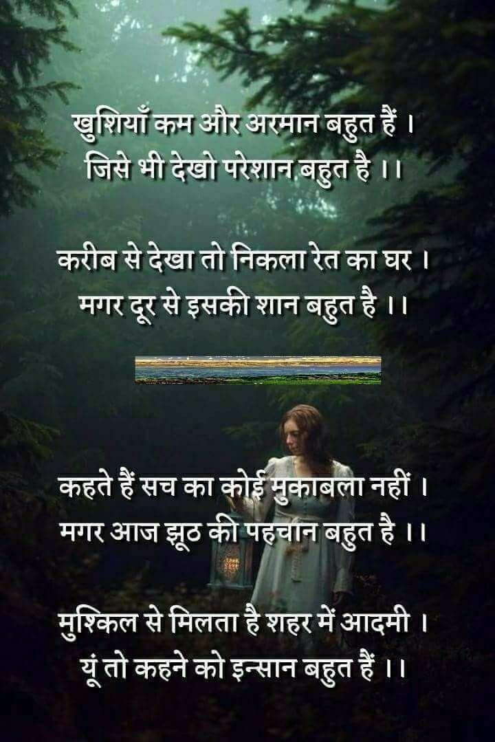 pindaljeet kaur jabbal on hindi / punjabi vichaer