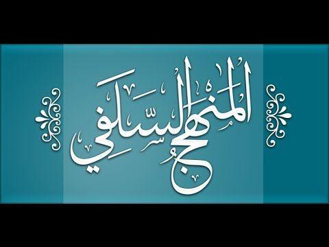 بيان معنى السلفية وحقيقتها My Love Words Arabic Calligraphy