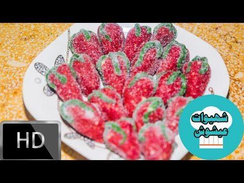 طريقة تحضير حلويات كريات ملونة بسيطة ورائعة مع شهيوات عيشوش Koryat Molawana Youtube