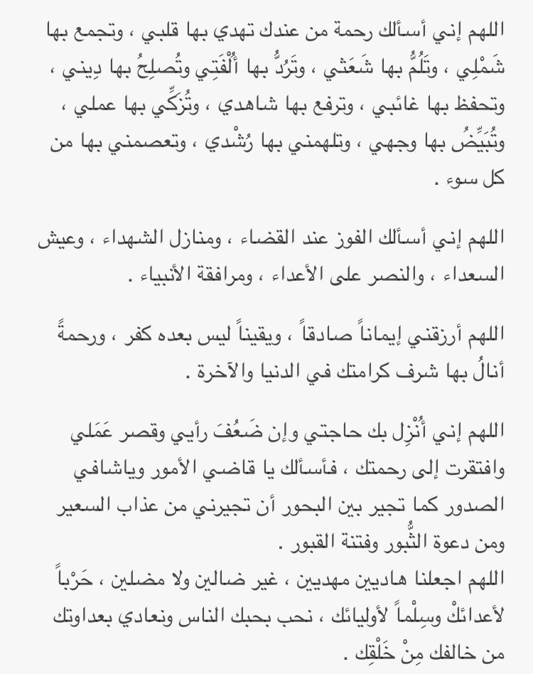 Pin By Mohamed Ez On كلمات من نور Math Prayers Math Equations
