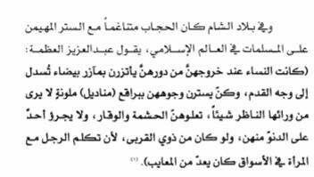 كيف كان الحجاب في الشام Math Math Equations Qoutes