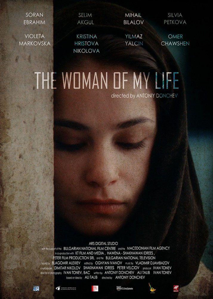 Zhenata Na Moya Zhivot The Woman Of My Life 2015 Life Film Production Of My Life