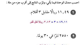 Pin By Ddsggv On رياضيات متوسط Math Youtube Map