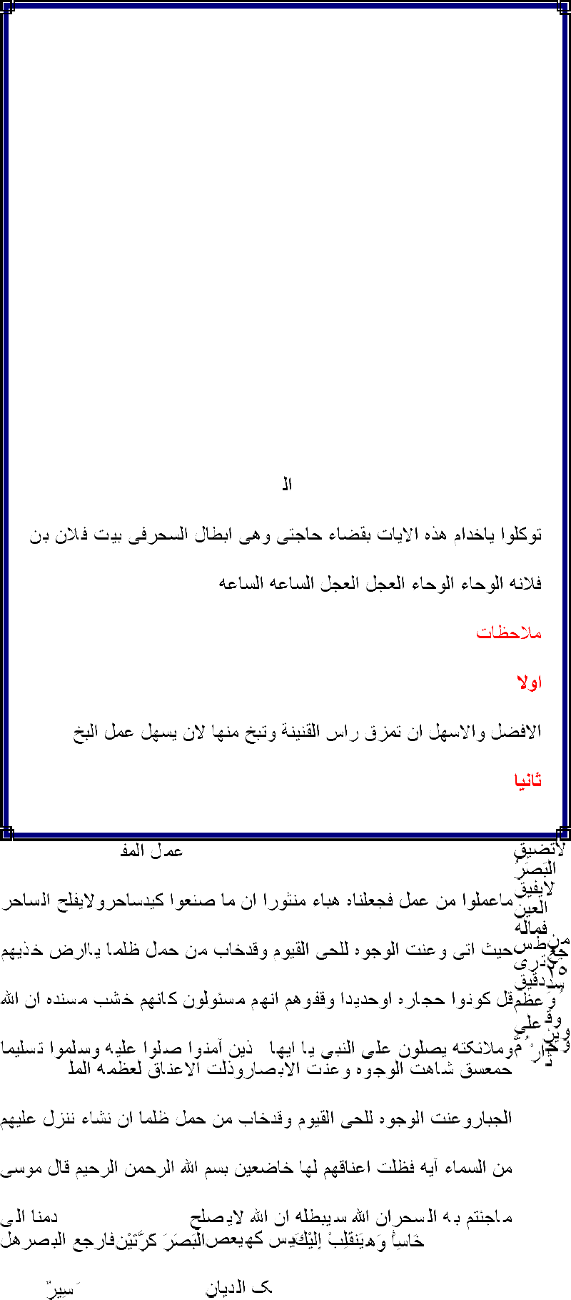 ﺑﺴﻢ اﷲ اﻟﺮﺣﻤﻦ اﻟﺮﺣﻴﻢ Sheet Music Chart Reading