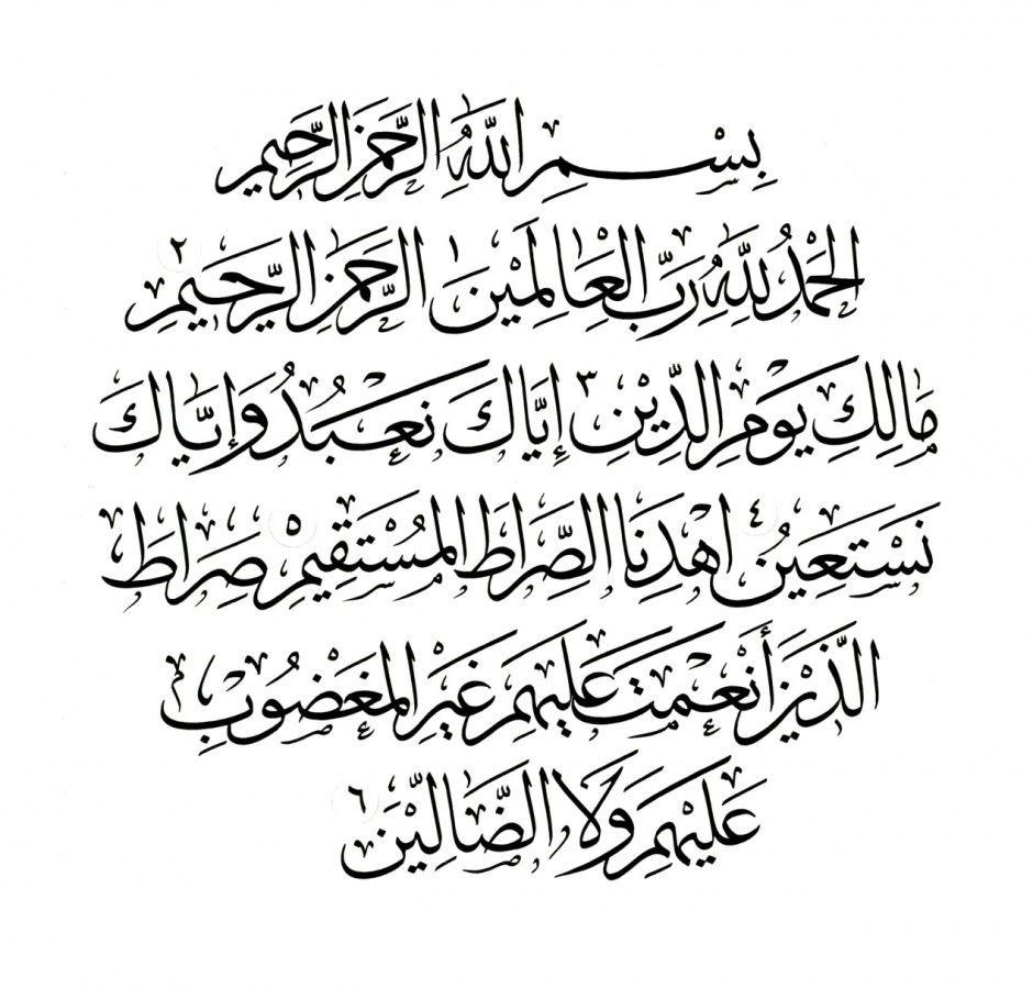 Pin by كتابًا متشابهًا on ١. سورة الفاتحة Islamic