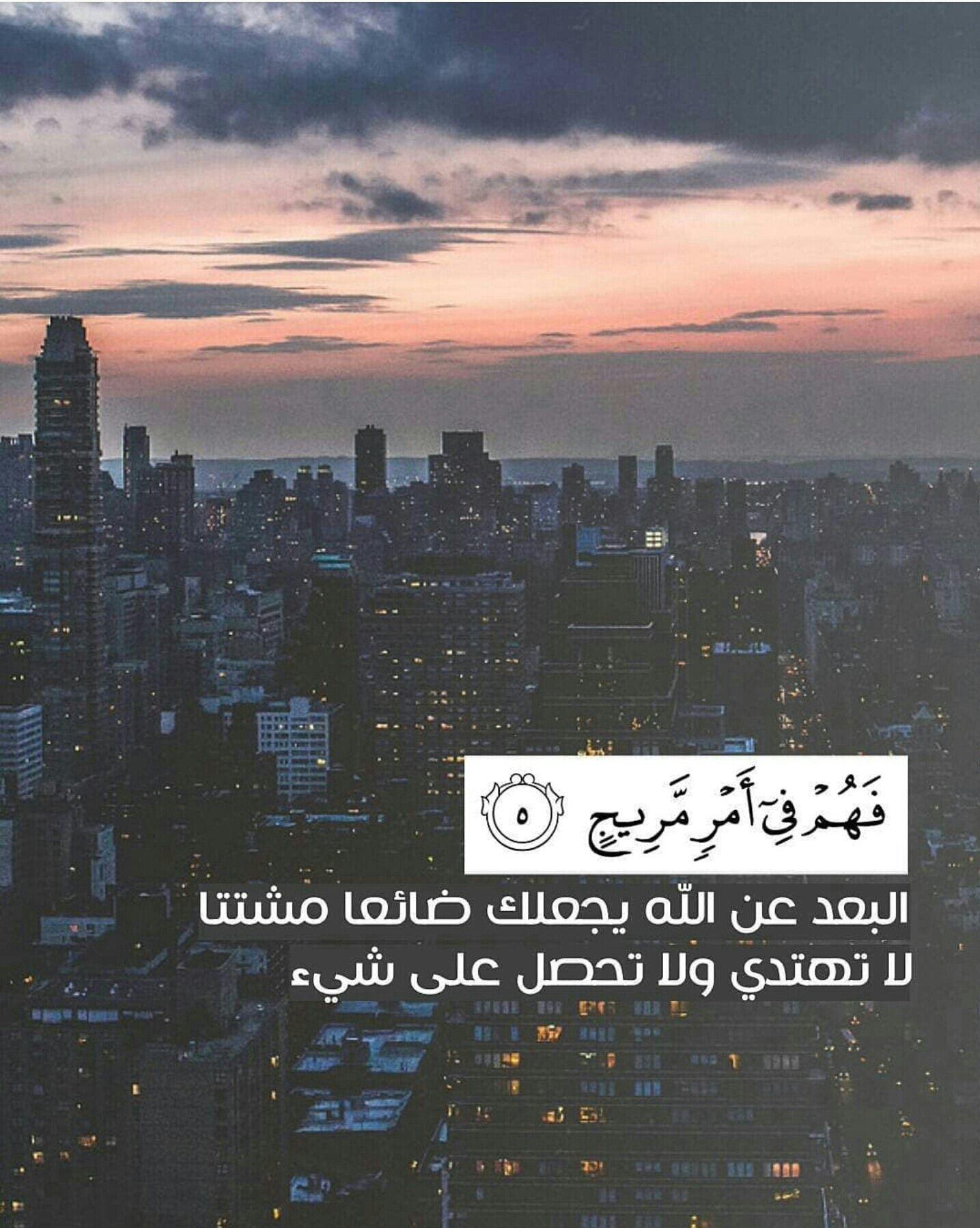 خواطر اسلامية تويتر In 2020 Quran Quotes Beautiful Words Photo