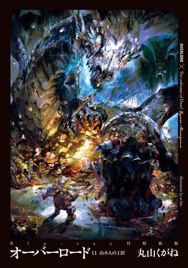 Crunchyroll Overlord Seems To Be Scheming Something Light Novel Read Books Online Free Light Novel Online
