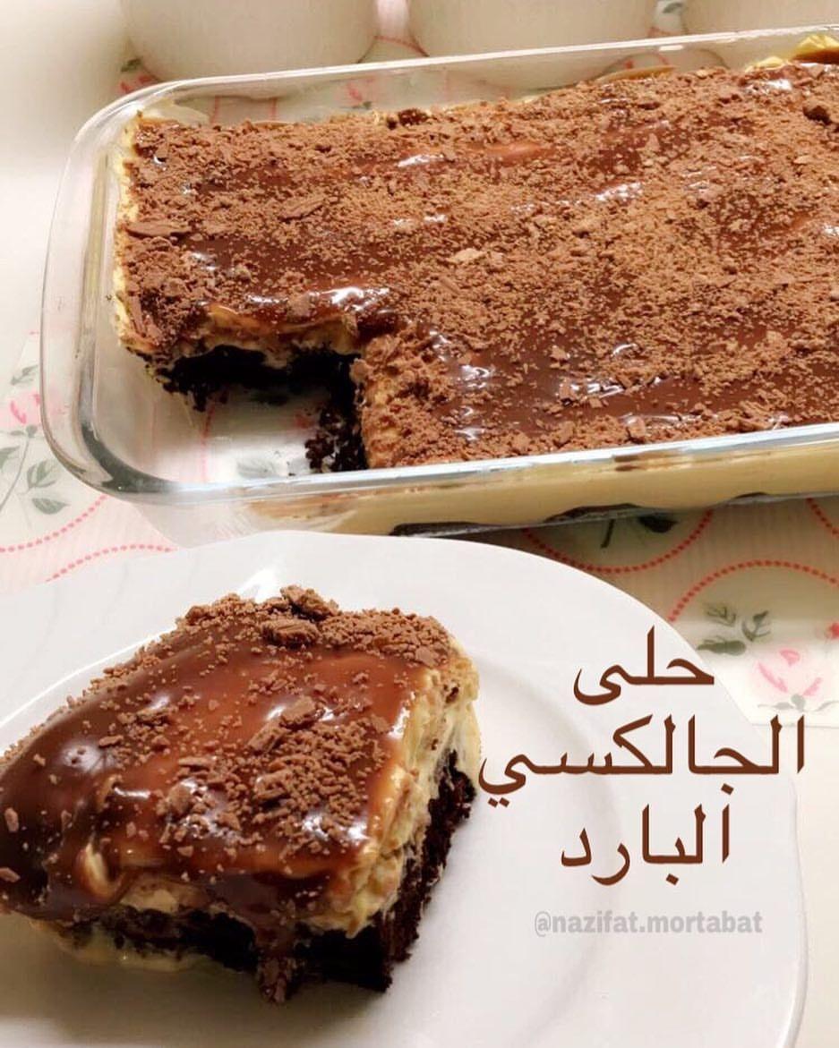 2 814 Likes 87 Comments نوارة الخ بر Nawara Alkhobar On Instagram حلى الجالكسي البارد اللذيذ جداااااا طعم كيك مع آيسكريم Food Desserts Sweets