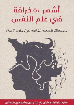 أشهر ٥٠ خرافة في علم النفس هدم الأفكار الخاطئة الشائعة حول سلوك الإنسان Arabic Books Ebooks Free Books Pdf Books Reading