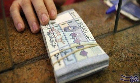 تعرف على سعر الدرهم الإماراتي مقابل الليرة لبنانية الجمعة