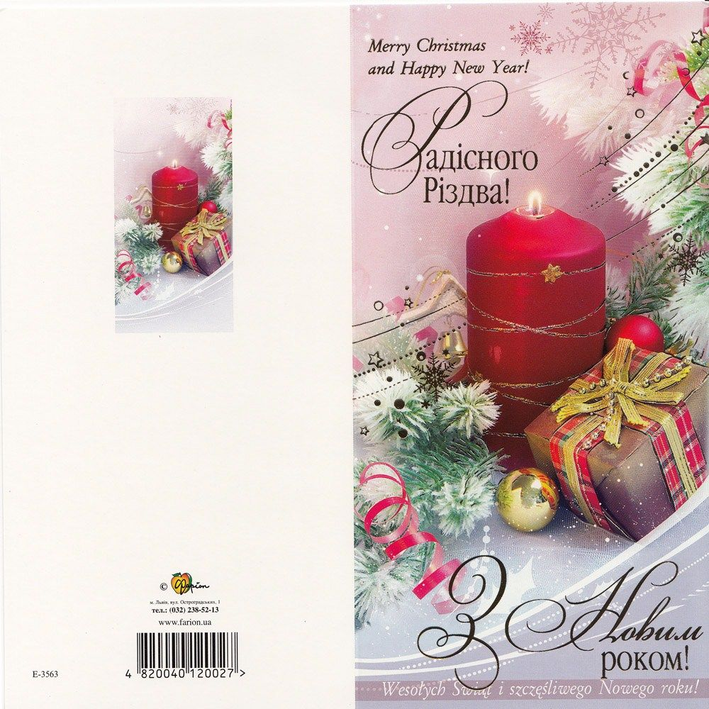Ukrainian birthday wishes images google search ukrainian merry christmas and happy new year ukrainian greeting card kristyandbryce Images