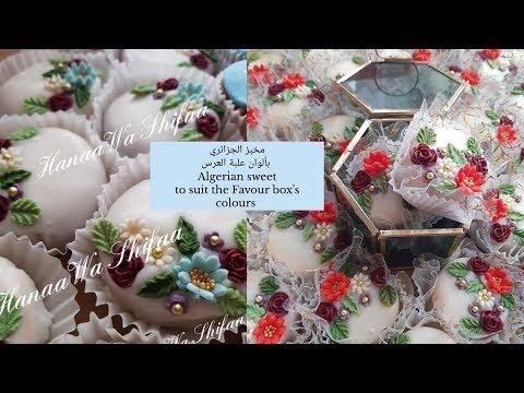 مخبز اللوز الجزائري بألوان علبة العرس Algerian Almond Sweet Favour Box Theme By Hanaa Wa Shifaa Youtu Christmas Bulbs Christmas Wreaths Christmas Ornaments