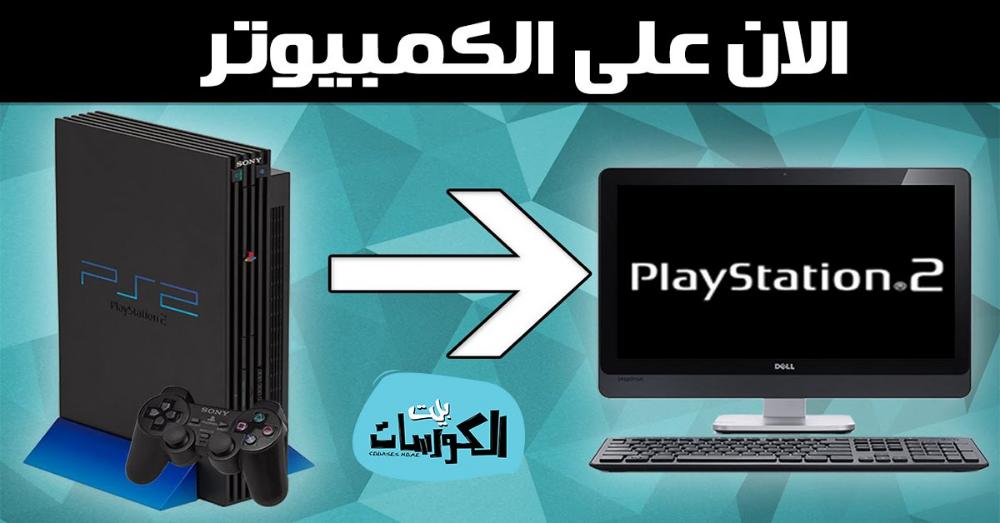 تشغيل العاب Ps2 على الكمبيوتر Electronic Products Electronics Monitor