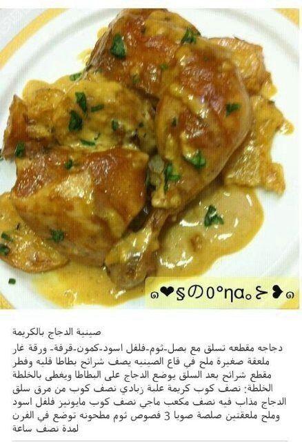 صينية الدجاج بالكريمة Recipes Egyptian Food Cooking Recipes