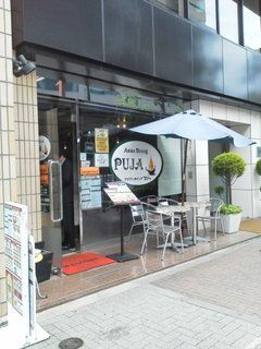 PUJA - 2-1-5 Iidabashi, Chiyoda-ku, Tōkyō / 東京都千代田区飯田橋2-1-5 1F