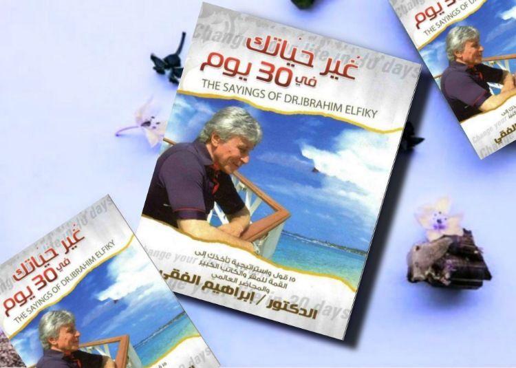 كتاب غير حياتك في 30 يوم حكم ابراهيم الفقي غير حياتك في 30 يوم حكم ابراهيم الفقي أنصح كول من مراء من هنا يقم بي تحميل هدا كتاب رائع Book Cover Books Day