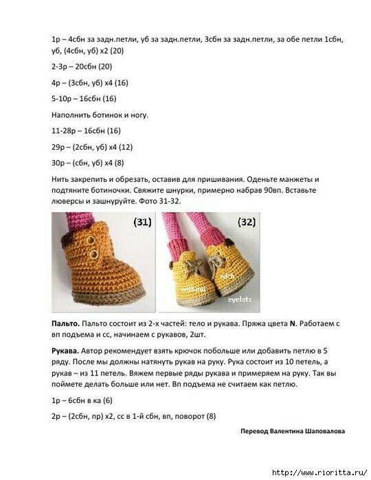 Pin de Elena Gunko en игрушки   Pinterest   Enamorarse, Para ...