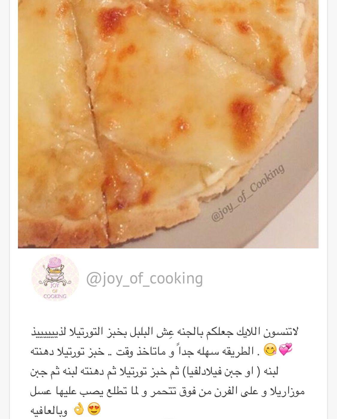 عيش البلبل بخبز التورتيلا Cooking Joy Of Cooking Food