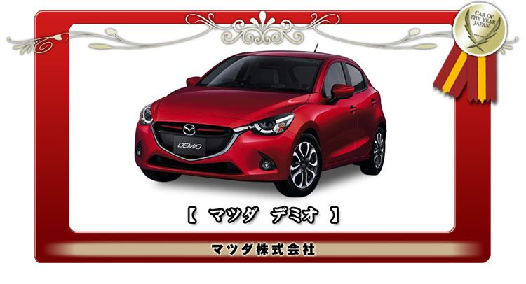 Mazda2 Wins Japan's Car of the Year Beating Mercedes C-Class and BMW i3