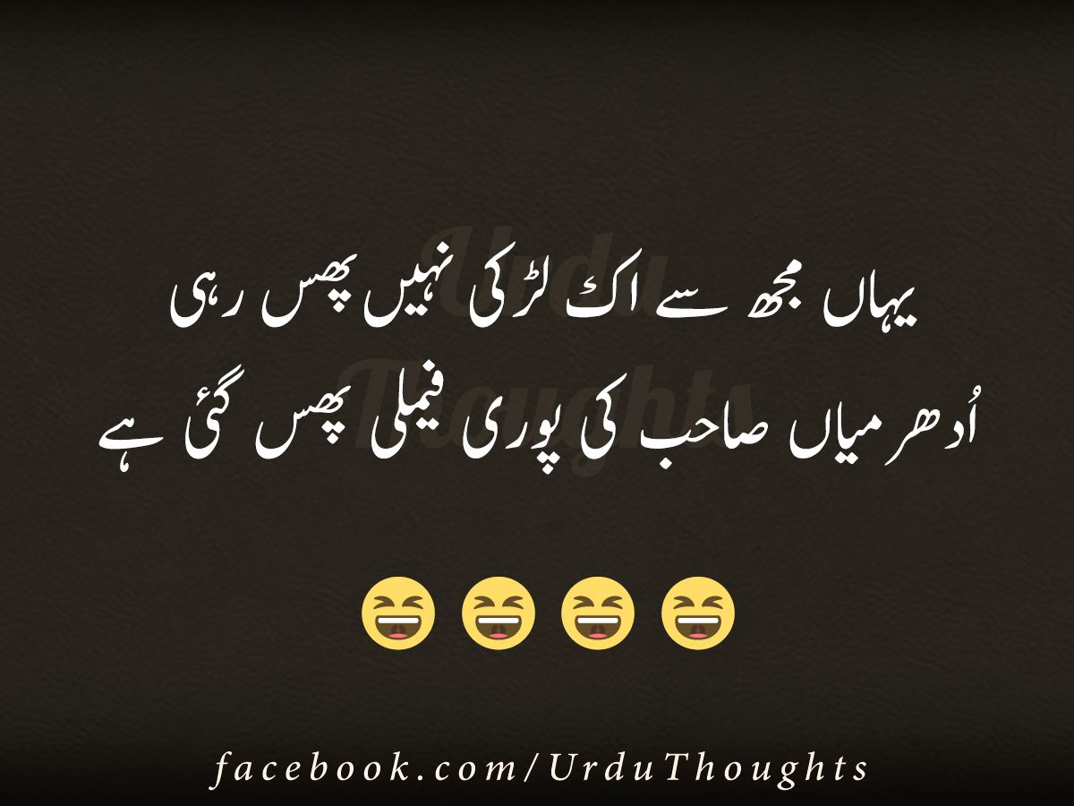 Funny Meme Urdu Jokes Images Photos Jokes Images Urdu Thoughts Funny Thoughts