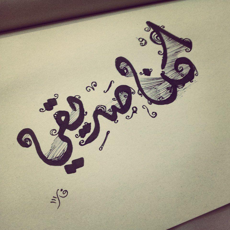 كن صديقي ماجده الرومي Arabic Quotes Arabic Words My Love