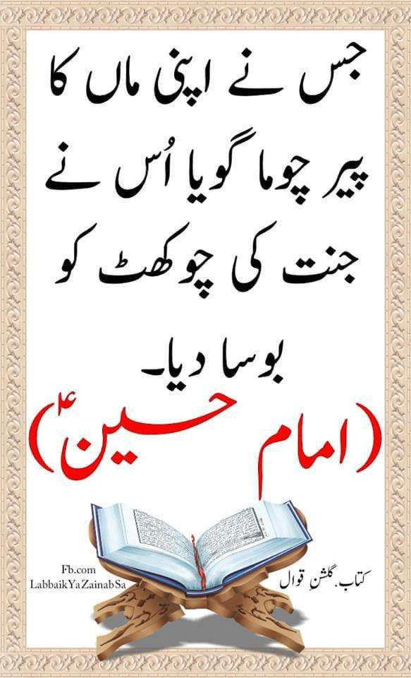 Islamic Tips About Jamah Of Husband Wife: Pin By Majid Jee On Islamic Quotes