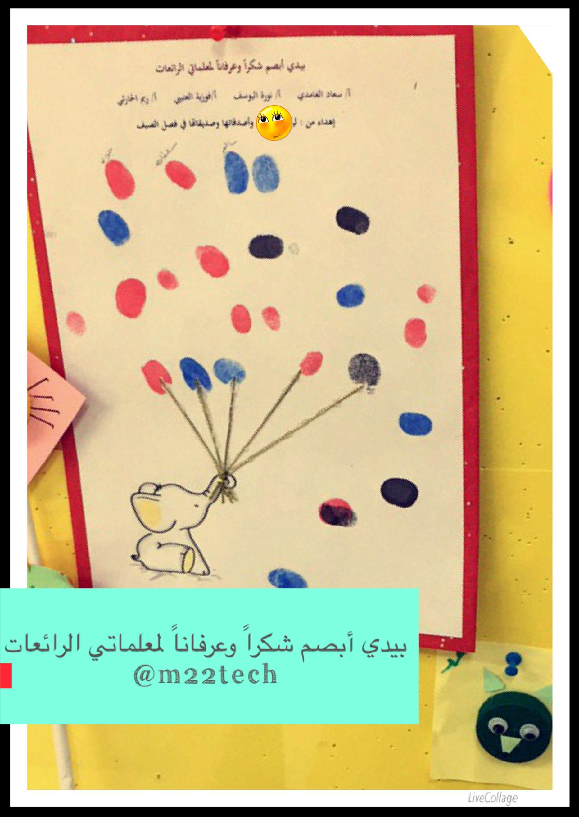 لوحة تم تنفيذها ليبصم فيها الأطفال تعبيرا عن شكرهم وامتنانهم لمعلماتهم تناسب وحدة الأيدي لمرحلة رياض الأطفال النموذج يوجد على الراب Book Cover Cover Books
