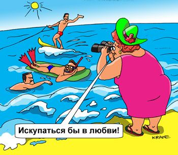Картинки по запросу Карикатура лето женщины