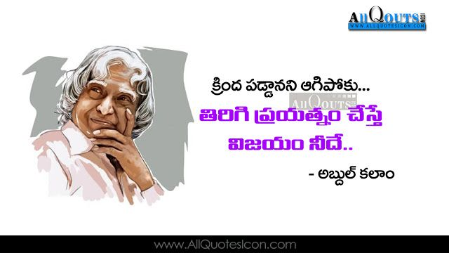 Abdul Kalam Telugu Quotes Images Best Inspiration Life