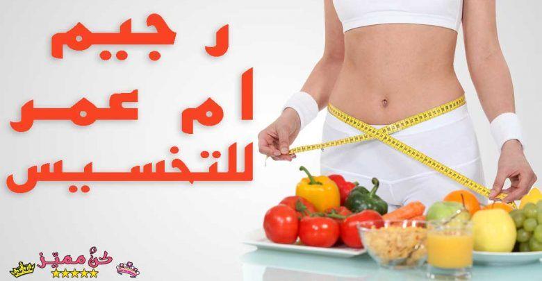 رجيم ام عمر للتخسيس و الحصول علي الوزن المثالي رجيم نوال العنزي Om Omar Diet For Slimming And Getting The Ideal Weight Nawal A Omar Diet Swimwear