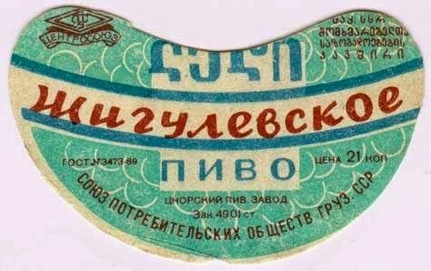 Rótulos de bebidas russas    Ame Design - amenidades do Design . blog
