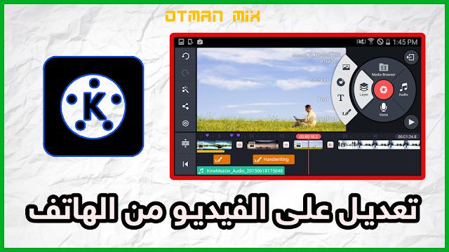 عثمان ميكس أفضل تطبيق لتعديل وتصميم على الفيديو من الهاتف م Phone Design Handwriting