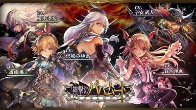 Rage of Bahamut Social Game Ends iOS Version
