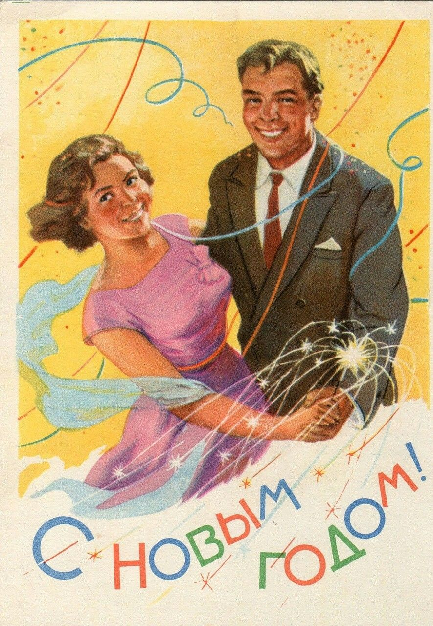 Открытка с новым годом 1960