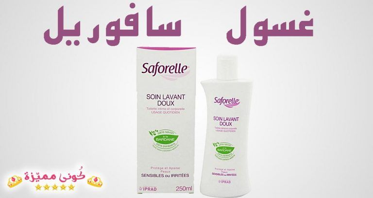 سافوريل للمناطق الحساسة للنساء والرجال Soin Lavant Doux Saforelle غسول سافوريل هو ضمن مجموعة مستحضرات خاصة بالنظافة النسائية Personal Care Toothpaste Person