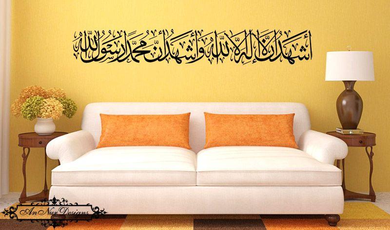 Islamic Art - Arabic Stickers - Arabic Decals - Islamic Wall Art ...