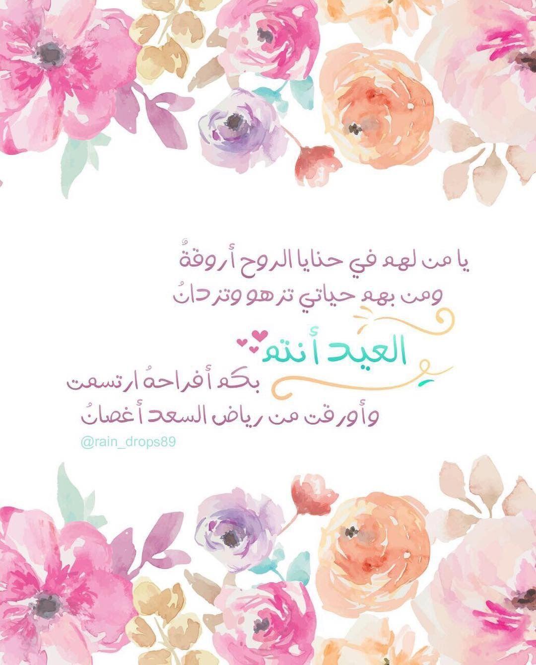 عيد سعيد Eid Greetings Ramadan Kareem Pictures Happy Eid
