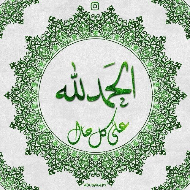 الحمد لله على كل حال Abusaeed7 عرب فوتو تصويري السعودية غرد بصورة انستقرام صور صورة Love تصميم كانون تصوير مصر تصامي Peace Symbol Peace Symbols