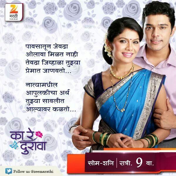 Marathi Tv Actors Marathi Love Quotes Love U Forever Quotes Anniversary Quotes