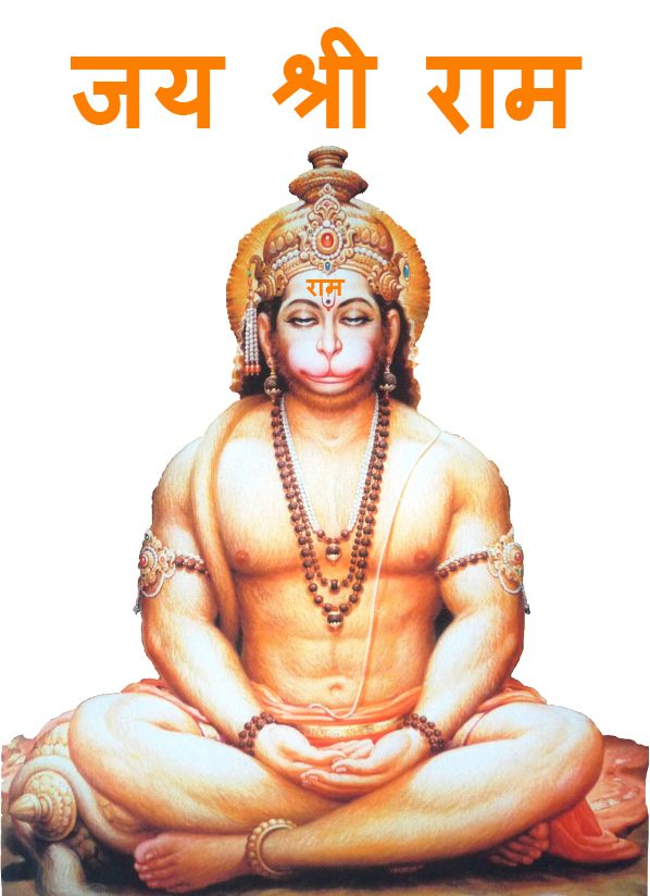 pin by lord mahadev on hanuman chalisa images wallpaper photos