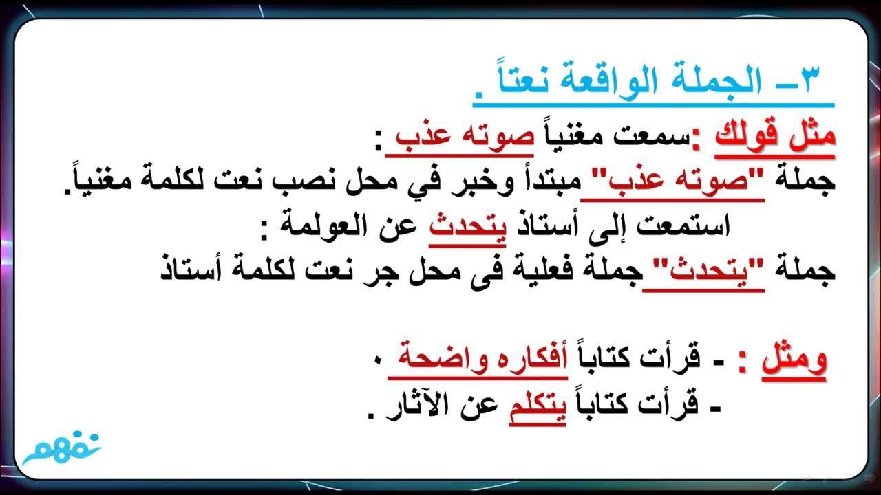 الجمل التي لها محل من الإعراب لغة عربية للثانوية العامة موقع نفهم Arabic Langauge Math Math Equations
