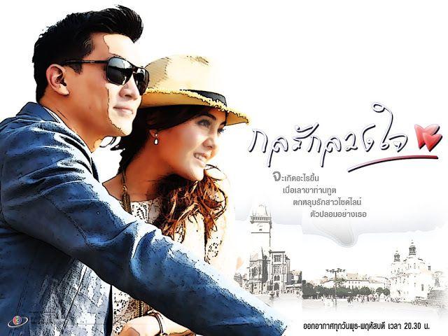 ✔✔Kon Ruk Luang Jai (Trucos de Amor) – Site Title