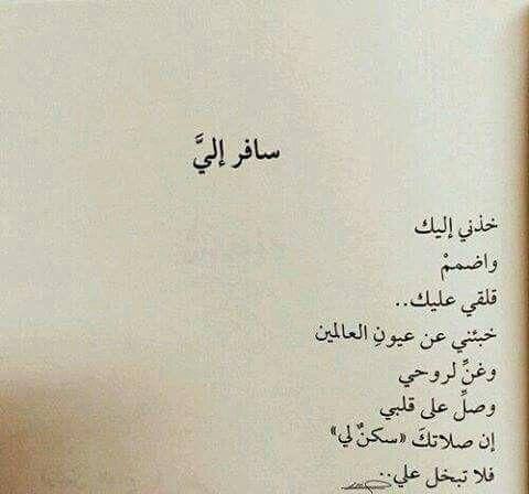 هذا المساء يشبهك يفوح من عنقك الياسمين وعلى كتفك شامة تتقم ص دور القمر Love Words Arabic Love Quotes Quotations